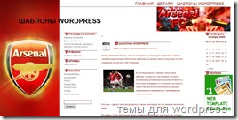 arsenal_fc шаблон wordpress