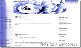 bigblue theme wordpress