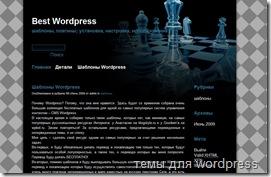 chess_theme wordpress theme