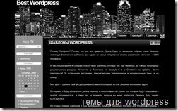 citylight-idea шаблон wordpress