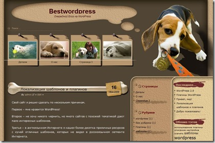 шаблон wordpress doggy love