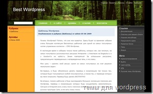 forest-road шаблон wordpress