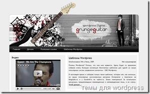 grunge-guitar шаблон wordpress