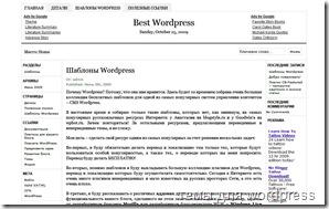 inewspaper шаблон wordpress