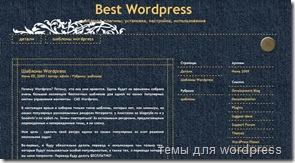 jeans wordpress theme