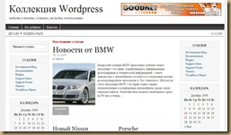 magazinebasic шаблон wordpress