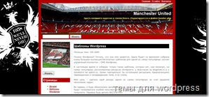 manchester-united wordpress theme