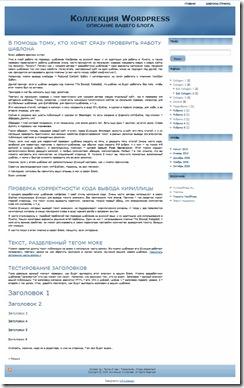 newrussia wordpress тема