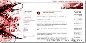 red_dragon wordpress theme