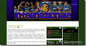 inter-milan wordpress theme