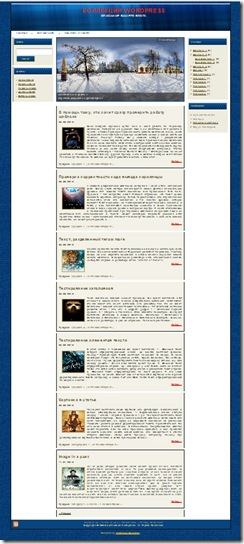 weekly wordpress тема
